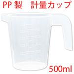 プラスチック計量