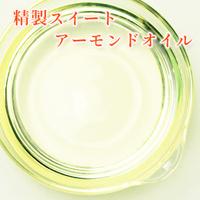 精製スイートアーモンドオイル