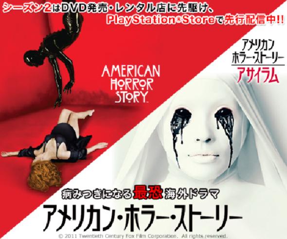 アメリカンホラーストーリー番組宣伝