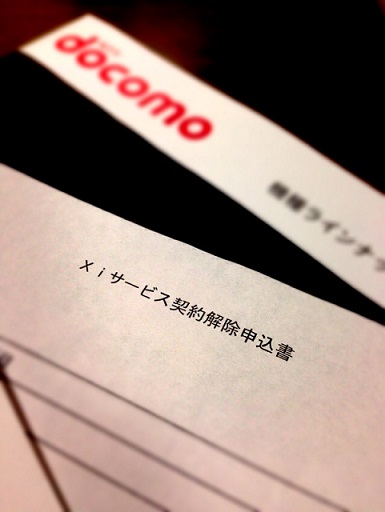 docomo解約-01