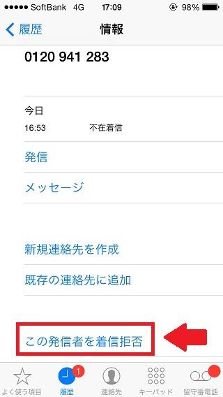 SoftBank勧誘電話02