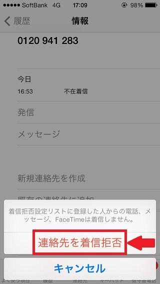 SoftBank勧誘電話03