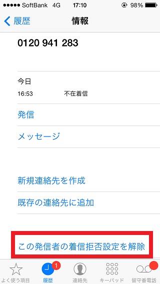 SoftBank勧誘電話04