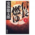 信長燃ゆ(上)