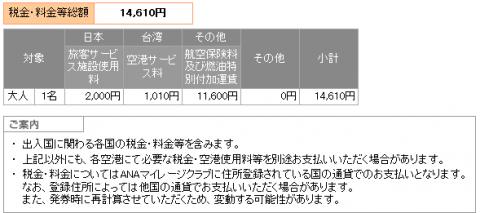 燃油サーチャージ他 - コピー