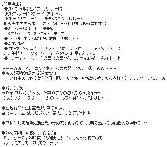 アンビエンスホテル131120予約 - コピー