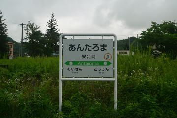 北海道201308(31)