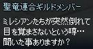 mabinogi_2013_08_16_003 (2)