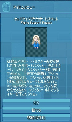mabinogi_2013_11_09_002 (2)