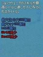 mabinogi_2013_06_18_003.jpg