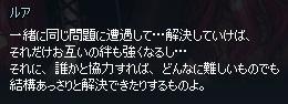 mabinogi_2013_07_14_015.jpg