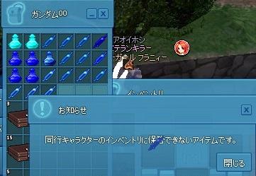 mabinogi_2013_07_16_003.jpg