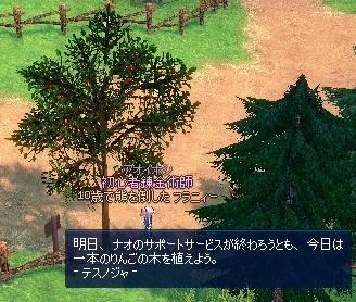 mabinogi_2013_07_29_002.jpg