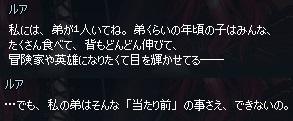 mabinogi_2013_07_29_006.jpg
