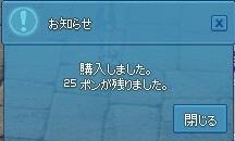 mabinogi_2013_07_31_001.jpg