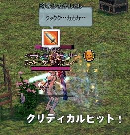 mabinogi_2013_08_05_011.jpg