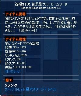mabinogi_2013_08_09_002.jpg
