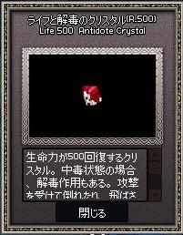 mabinogi_2013_08_16_015.jpg