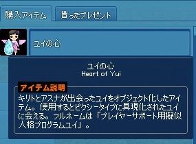 mabinogi_2013_08_29_006.jpg