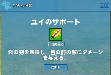mabinogi_2013_08_29_009.jpg