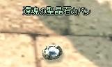 mabinogi_2013_09_04_006.jpg