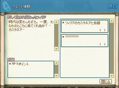 mabinogi_2013_09_12_007.jpg