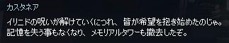 mabinogi_2013_09_12_016.jpg