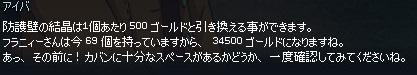 mabinogi_2013_09_13_010.jpg