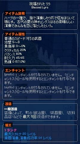 mabinogi_2013_09_15_004.jpg