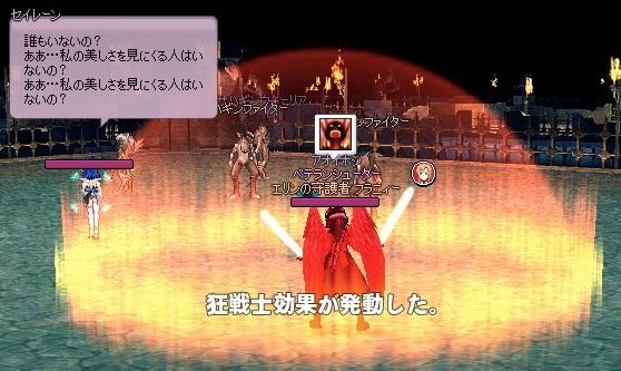 mabinogi_2013_09_18_018.jpg