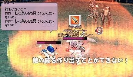 mabinogi_2013_09_18_019.jpg