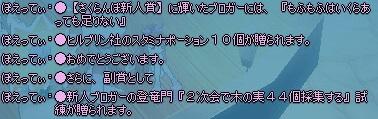 mabinogi_2013_09_27_005.jpg