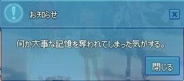 mabinogi_2013_11_13_020.jpg