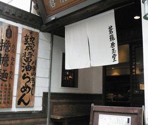 六本木担々麺