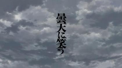 曇天に笑う1話1