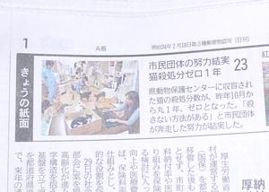 10月25日神奈川新聞1