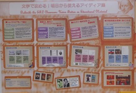 文学教育2013ポスター発表②