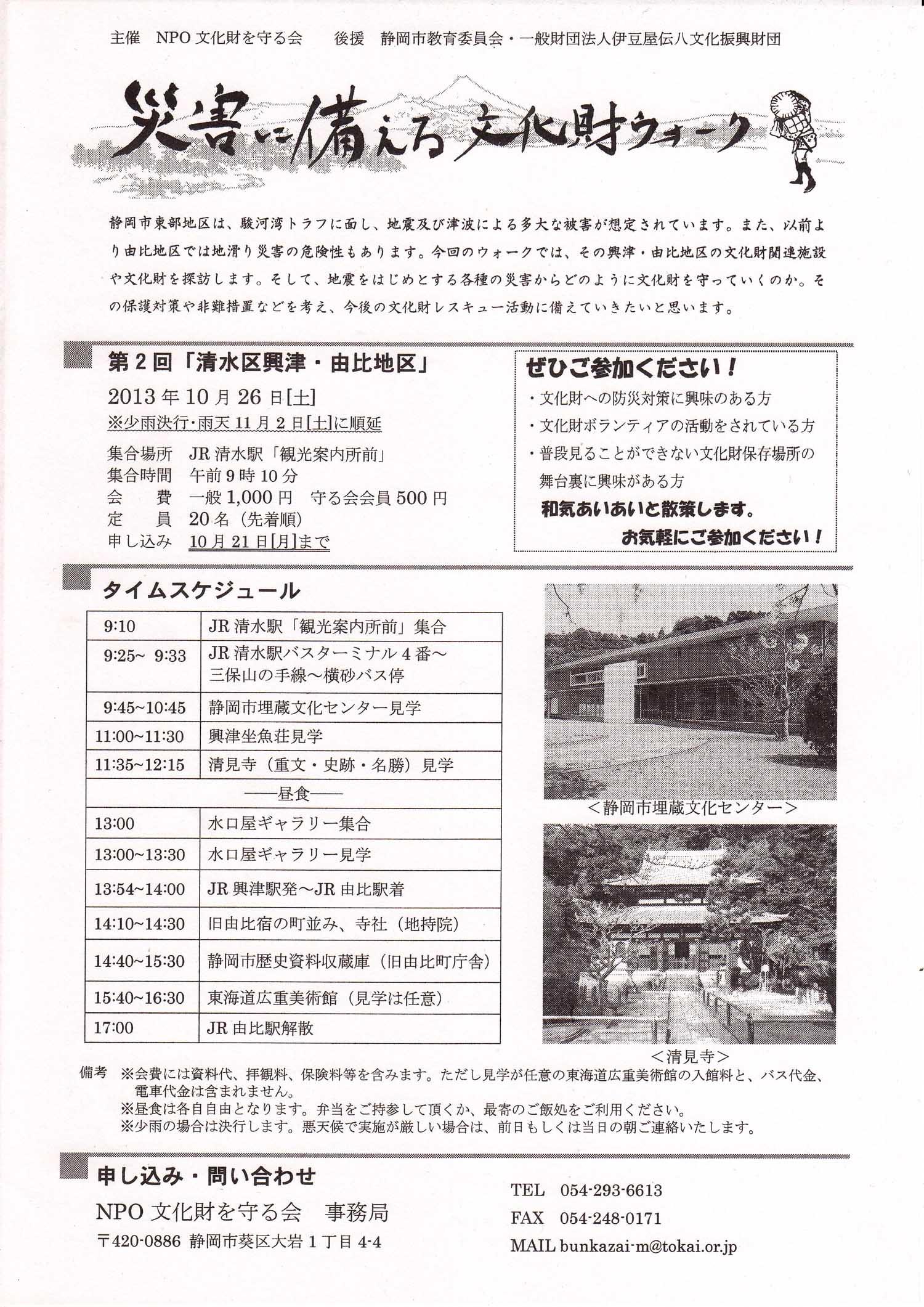 平成25年 文化財ウォーク