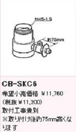 CB-SKC6.jpg