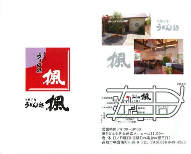 2013_11_23_kaede08