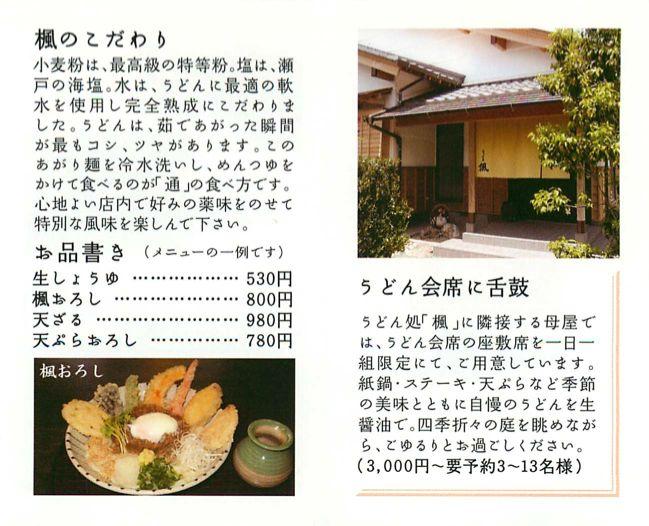 2013_11_23_kaede09