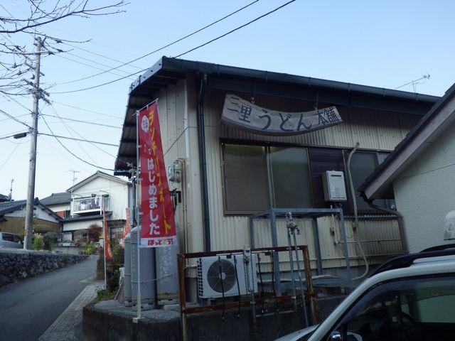 2014_01_18_misatoudon01