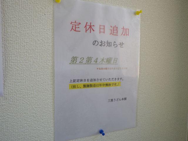2014_01_18_misatoudon03