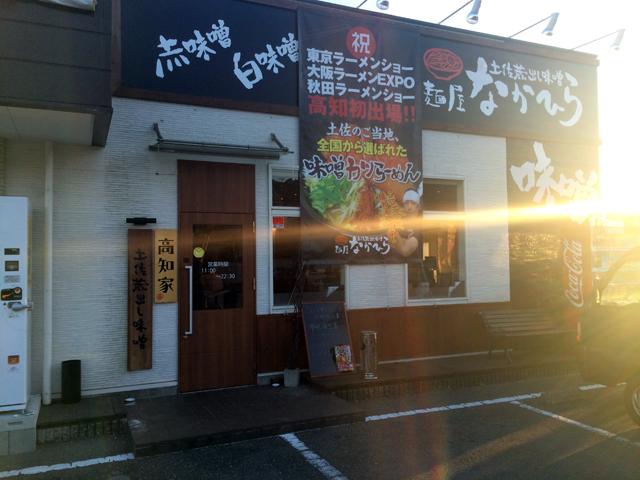 2014_01_19_nakahira03