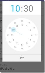 20130618_google_calendar