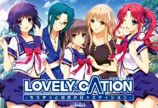 LOVELY×CATION -もうずっと初恋の日々エディション-