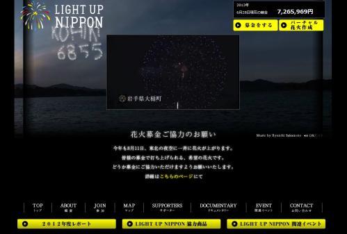LIGHT UP NIPPON~ライトアップニッポン~