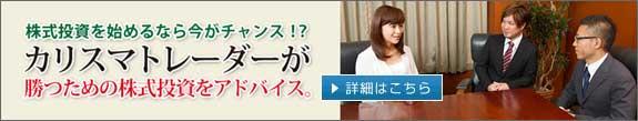 松井証券窪田さん×杉崎美香さん×むらやん対談!詳しくはここをクリック☆