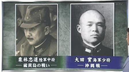 「栗林忠道陸軍中将と、大田實(みのる)海軍少将」