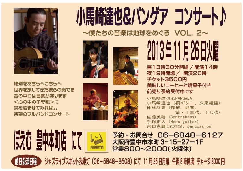 2013秋パンゲアコンサート